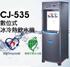 冰冷熱飲水機